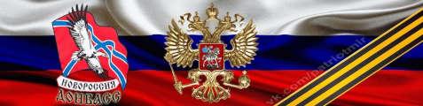 Наши друзья - Россия Родина Патриотов на ВК